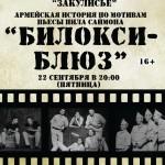 афиша-билет