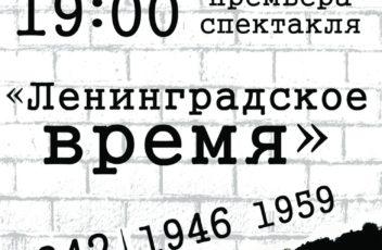 Ленинградское время